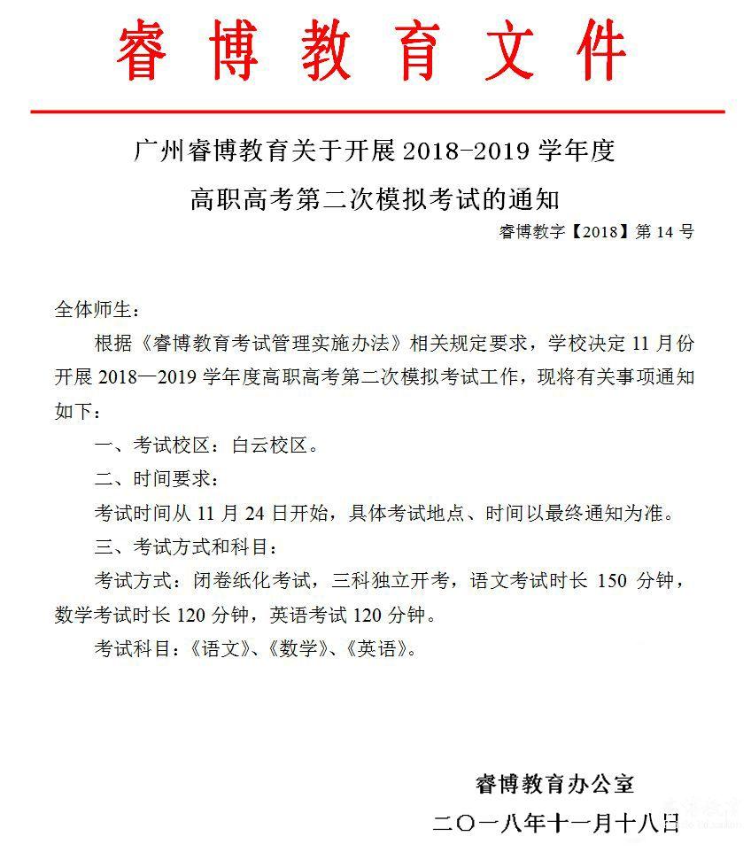 广东4688com美高美集团2018-2019学年度,第二次高职高考模拟考试通知