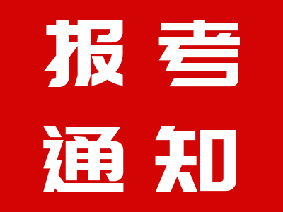 关于做好广东省2019年普通高校招生统一考试报名工作的通知