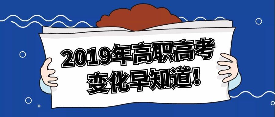 注意!2019年高职高考(3+证书)几个新变化!