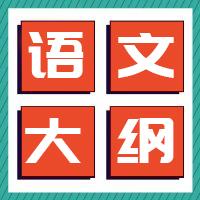 2019年广东高职高考(3+证书)语文考试大纲(最新)