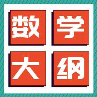 2019年广东高职高考(3+证书)数学考试大纲(最新)