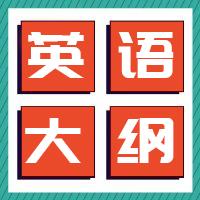 2019年广东高职高考(3+证书)英语考试大纲(最新)