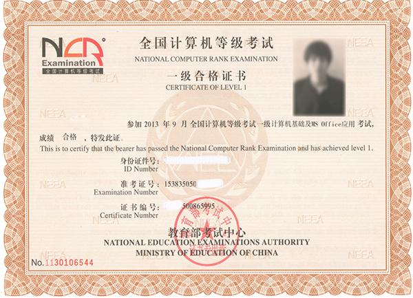 2019年3月广东省(第54次)全国计算机等级考试报考简章