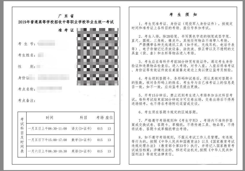 广东省高职高考(3+证书考试)准考证打印通知