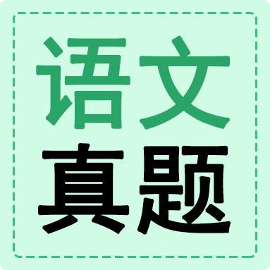 2019年广东省高职高考(3+证书)语文真题及答案