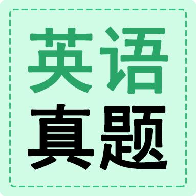 2019年广东省高职高考(3+证书)英语真题及答案
