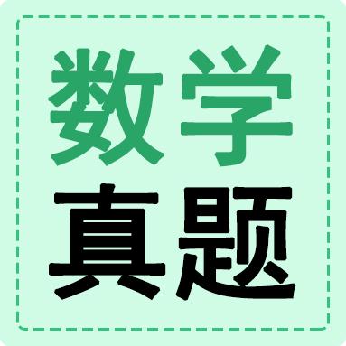 2019年广东省高职高考(3+证书)数学真题及答案