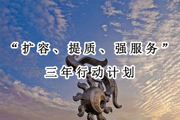 """广东省职业教育""""扩容、提质、强服务""""三年行动计划解读!"""