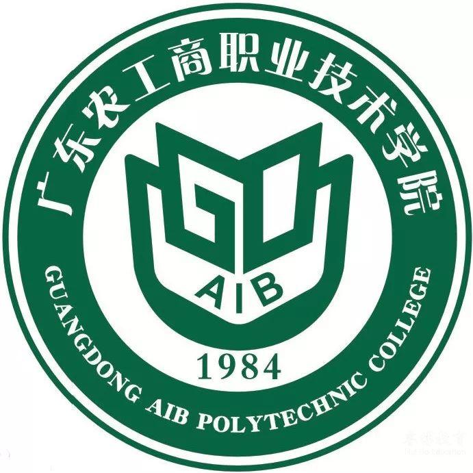 (公立)广东农工商职业技术学院|2019年高职高考招生计划