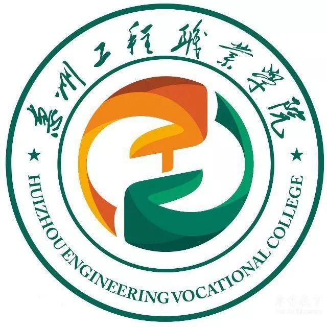 (公立)惠州工程职业学院|2019年高职高考招生计划