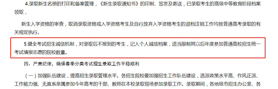 广东参加高职高考学生已被大学录取后,不去读的后果!