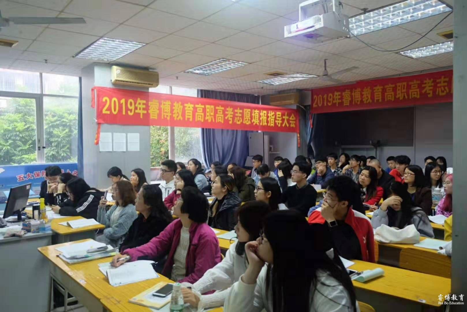 2019年高职高考(3+证书)志愿填报指导大会结束