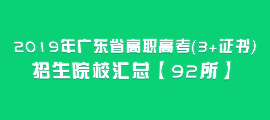 2019年广东省高职高考招生院校【92所】