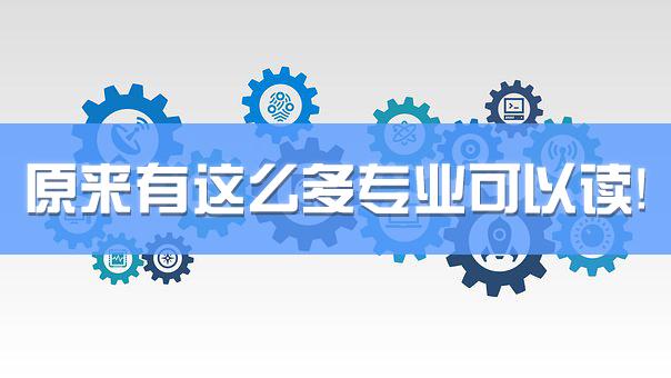 2019年广东省高职高考(3+证书)招生专业汇总【328类】