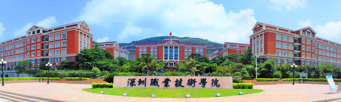深圳职业技术学院高职高考2018年录取分数情况