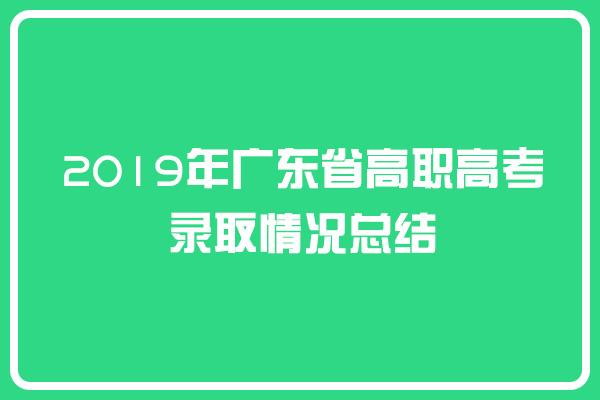 2019年广东省高职高考(3+证书)录取情况总结