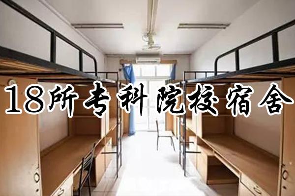 广东18所专科院校宿舍曝光!居然还有12人间?