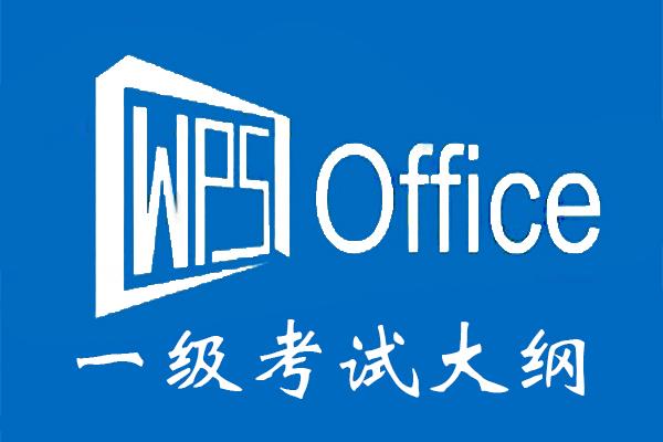 全国计算机等级考试一级WPSoffice考试大纲(2019年)