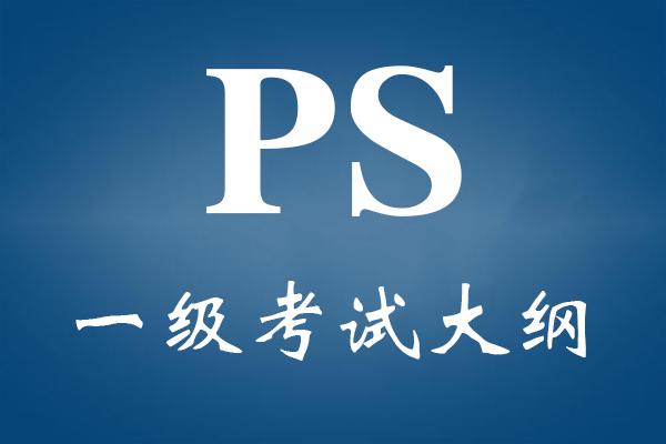 全国计算机等级考试一级PS考试大纲(2019年)