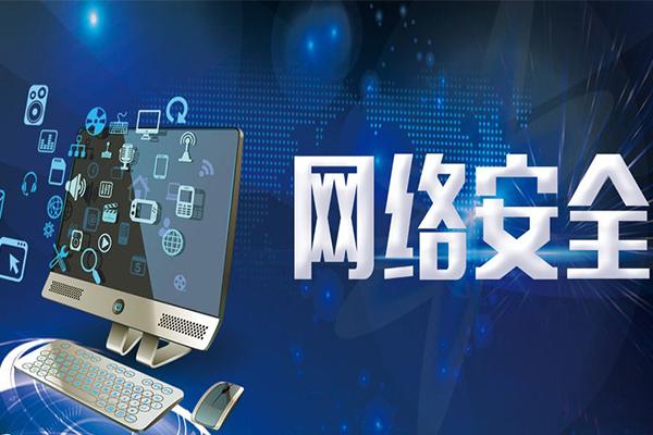 全国计算机等级考试一级网络安全素质教育考试大纲(2019年版)