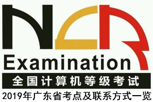 2019年广东省计算机考点及联系方式一览表