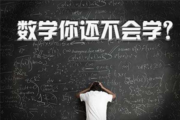 90%高职高考考生学数学的4个数学难题,答案在这里!