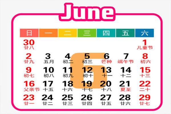 广州市2019年6月份招生考试月历,高考来了!