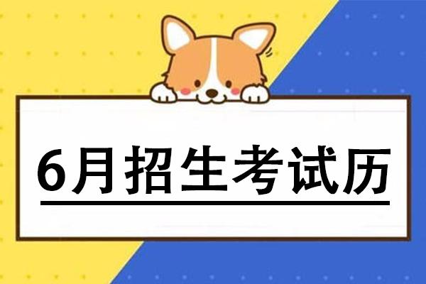 广东6月招生考试历来了!除了高考,这些也值得关注