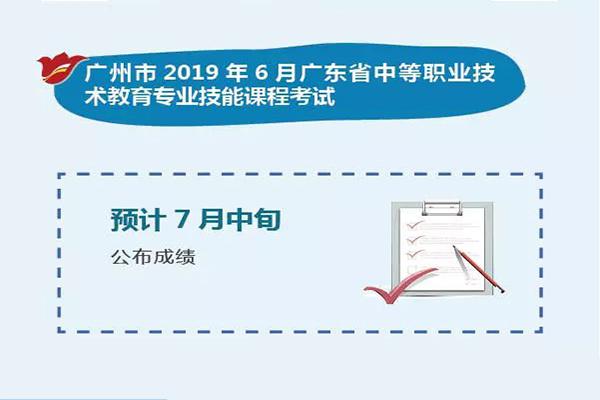 广州市7月招考日历,技能证书7月中旬查成绩