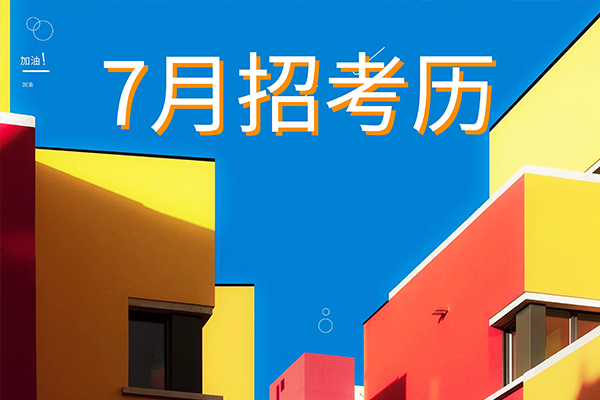 广东省7月招考历,中等职业技能证书7月上旬公布?