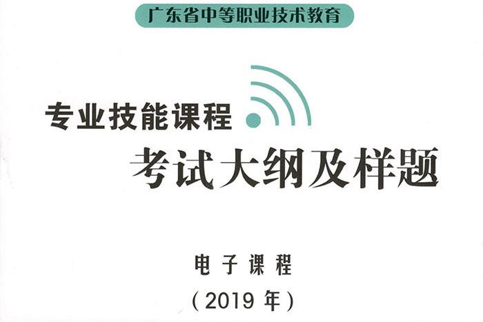 【考试大纲】广东2019中职技能证书——电子证书