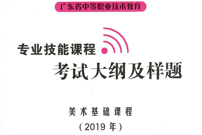 【考试大纲】广东2019中职技能证书——美术证书