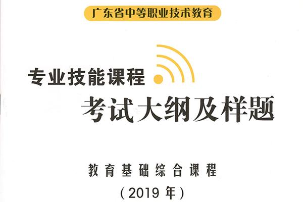 【考试大纲】广东2019中职技能证书——?教育基础综合