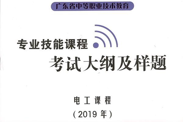 【考试大纲】广东2019中等职业技能证书——电工证书
