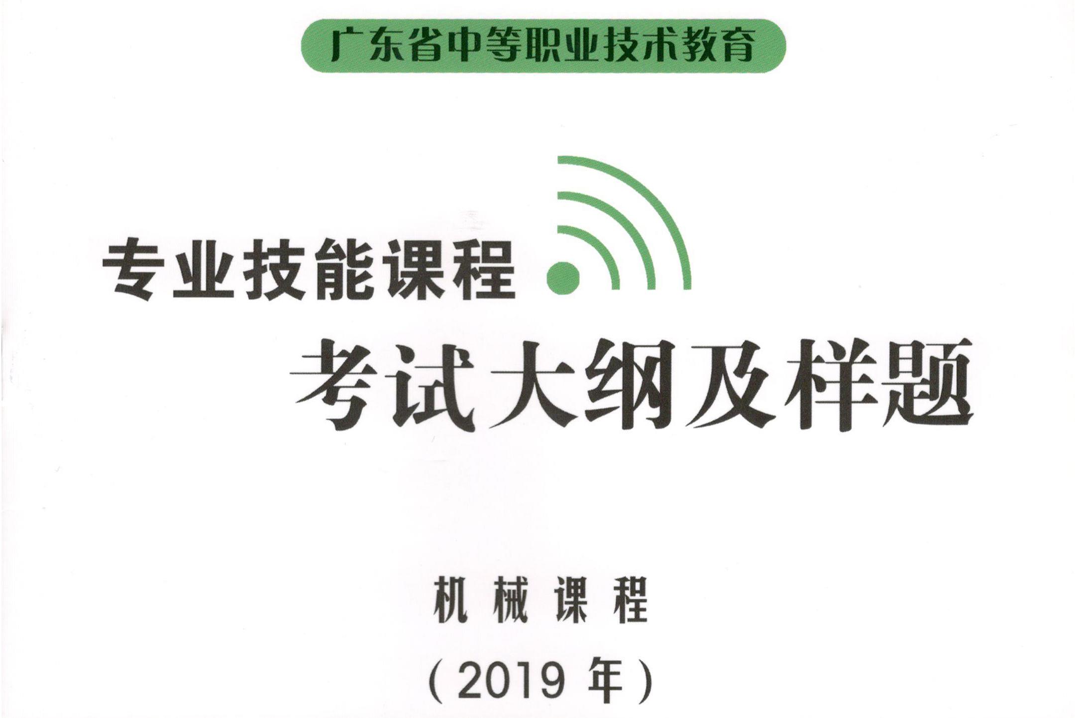 【考试大纲】广东2019中职技能证书——机械证书