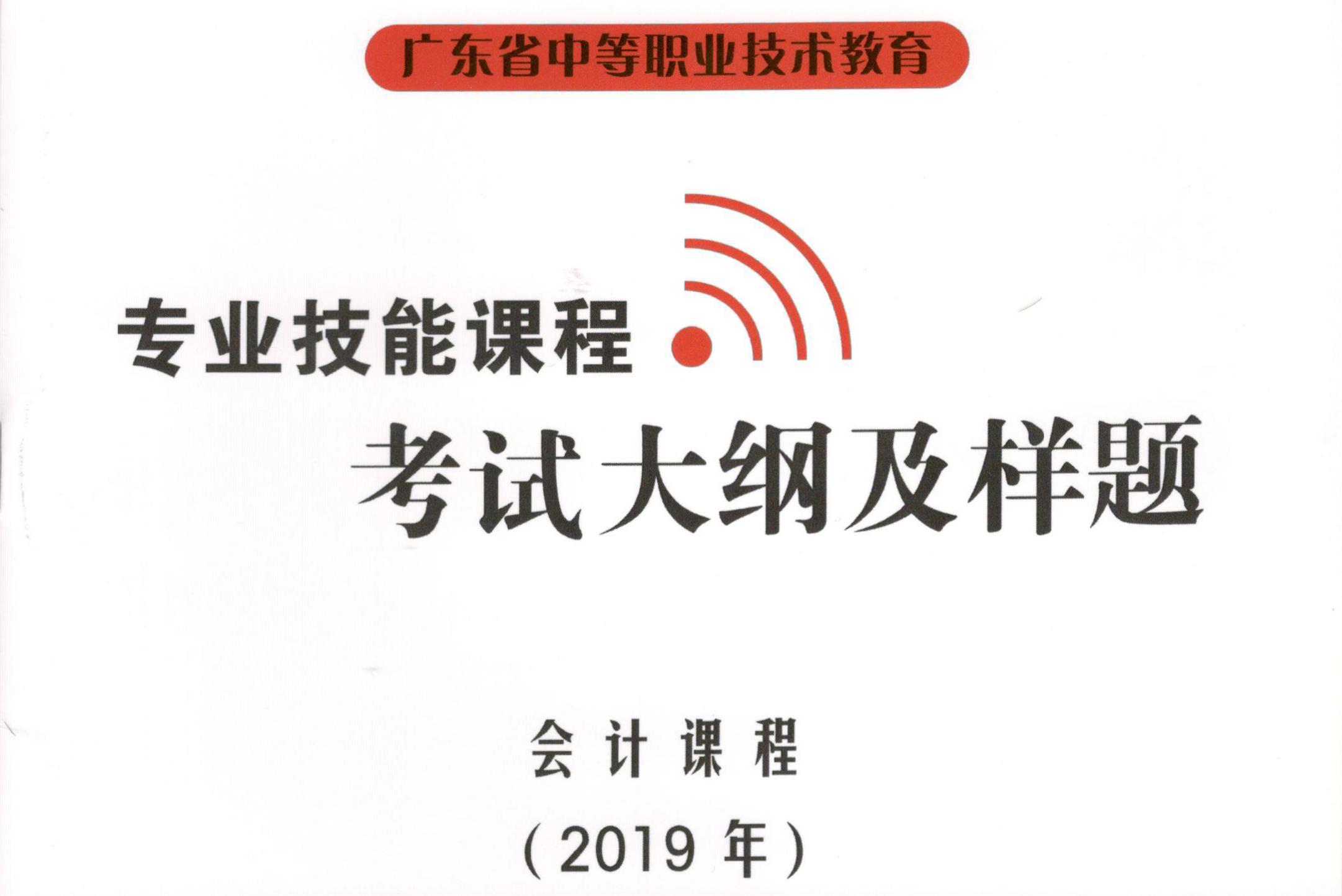 【考试大纲】广东2019中职技能证书——会计证书