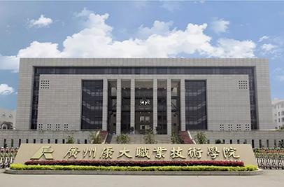 高职高考院校介绍|广州康大职业技术学院