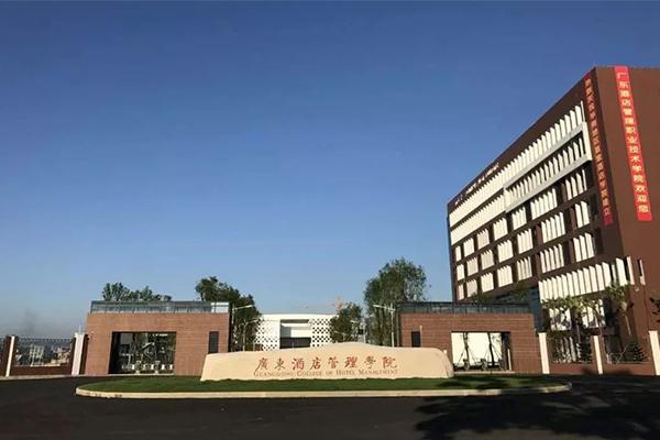 高职高考院校介绍|广东酒店管理职业技术学院
