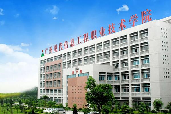 高职高考院校介绍 广州现代信息工程职业技术学院