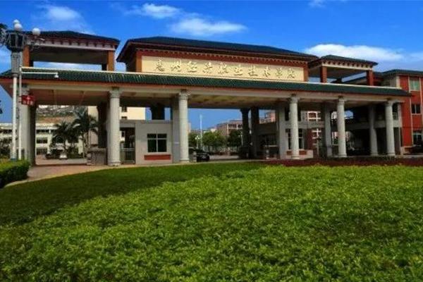 高职高考院校介绍|惠州经济职业技术学院