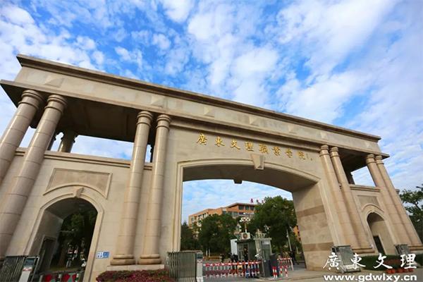 高职高考院校介绍 广东文理职业学院