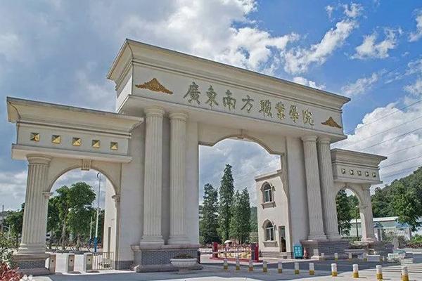 高职高考院校介绍|广东南方职业学院