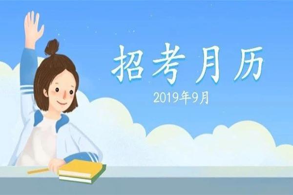 广东省9月招考月历出炉,计算机、英语证书月中考试!