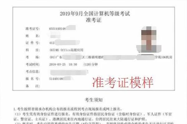 广东9月全国计算机等级准考证打印开始啦~