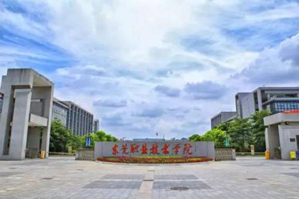 东莞职业技术学院卫生健康学院揭牌