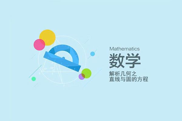 高职高考 解析几何之直线与圆的方程