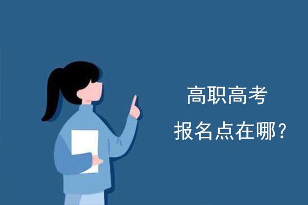 高职高考报名资料|广东省各地招考办、教育局汇总
