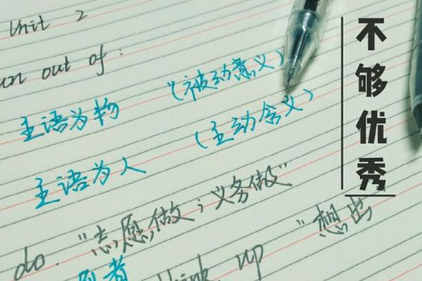 60个英语常考熟词生义,3+证书考生要记下来!