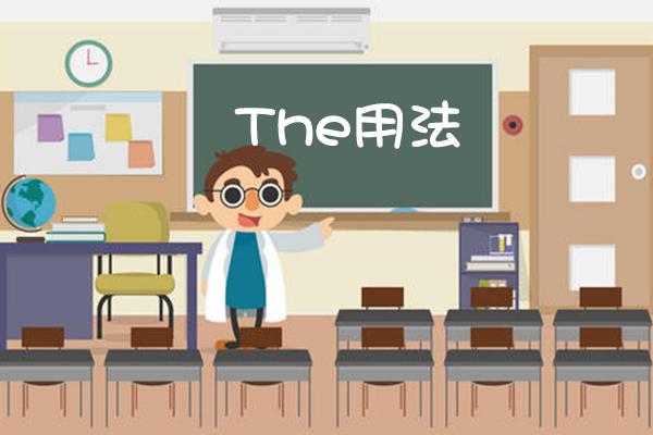 """3+证书英语趣味课堂:定冠词""""The"""""""