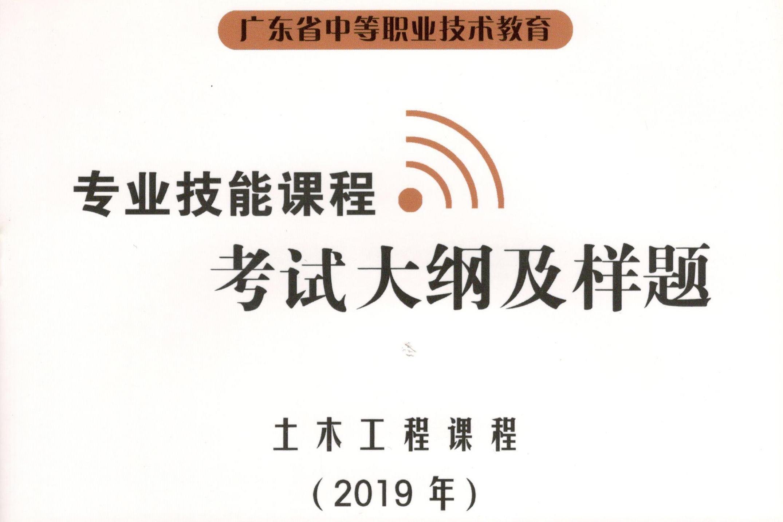 【考试大纲】广东2019中职技能证书——土木工程证书